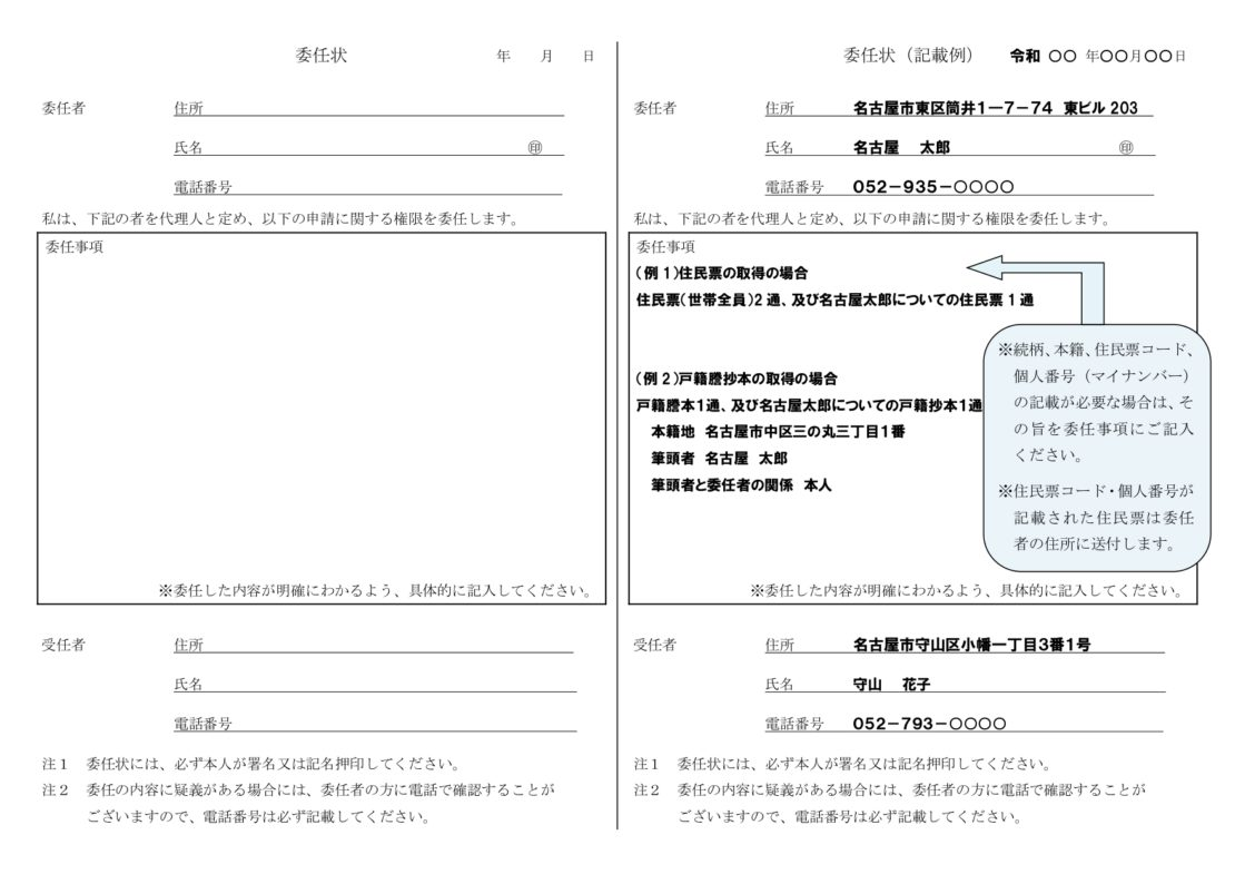 名古屋市民向け!戸籍謄本をもらうには?手続きの手順をチェック - koseki 02 page 0001 1110x785