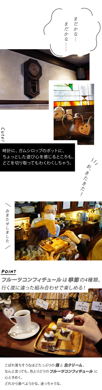 マスター自慢のフルーツコンフィチュールを味わって。「コーヒーハウスかこ花車本店」で過ごす休日。 - 0CB5DB0D F7C7 4C2A A0AB 86B11773ACE5