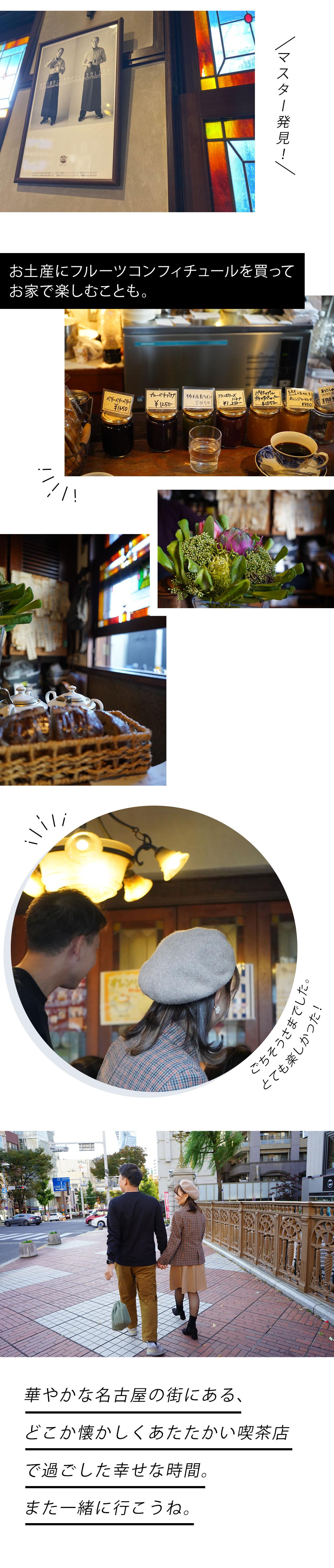 マスター自慢のフルーツコンフィチュールを味わって。「コーヒーハウスかこ花車本店」で過ごす休日。 - 2FDAA972 C154 4E1E B0D0 96F43B91CF6A