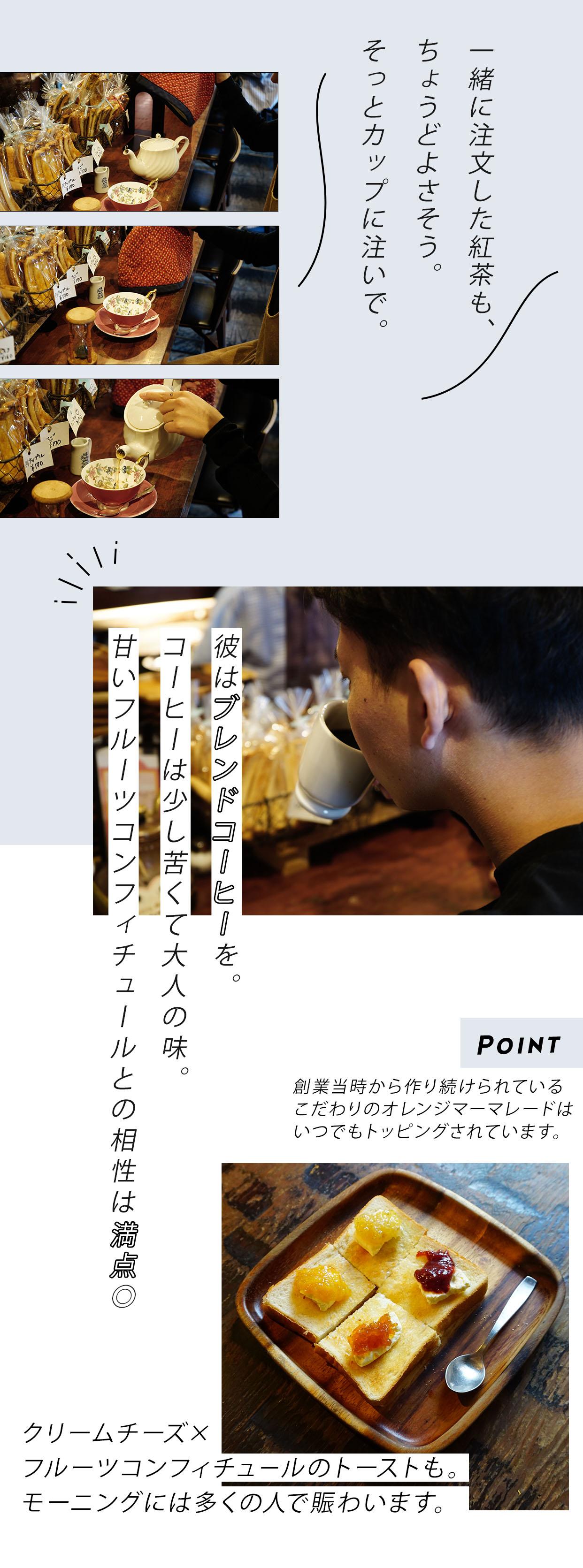 マスター自慢のフルーツコンフィチュールを味わって。「コーヒーハウスかこ花車本店」で過ごす休日。 - 9EEFA9E1 A25D 4384 983D 6C4C73D82E4D