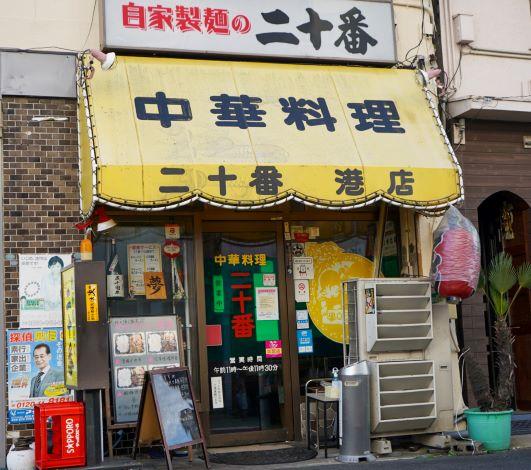 知る人ぞ知る、とっておきの街中華。港区「二十番」で大満足ボリュームの中華料理を堪能! - DSC06032