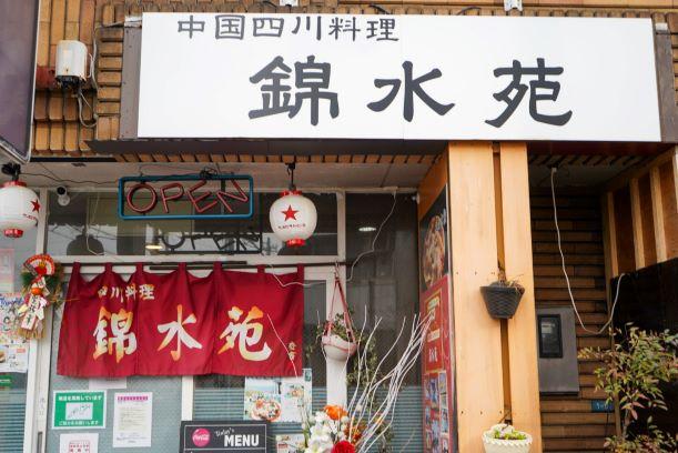 辛い!でもとまらない!やみつき本格四川料理を尼ケ坂「錦水苑」で味わい尽くそう - DSC06096 1 1