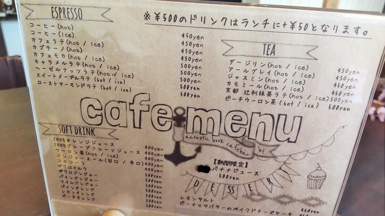 こだわりのブックカフェで過ごすとっておきの時間。蒲郡「acoustic book cafebar by」 - DSC 0106