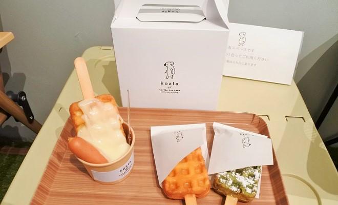 日本初の揚げワッフルバーを、食べ歩きや手土産に!「ワッフルバー専門店 こあら」