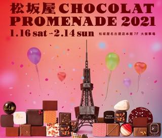 栄でバレンタインを過ごすなら、「松坂屋ショコラプロムナード2021」へ!