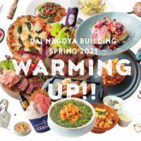 大名古屋ビルヂングに、地元と全国の「いいもの」がギュッとつまった「大名古屋マルシェ」など4月28日にオープン!