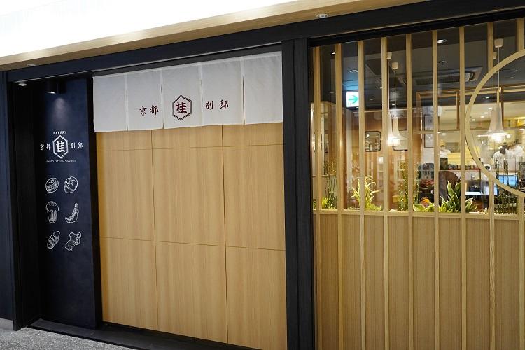 BAKERY京都・桂・別邸