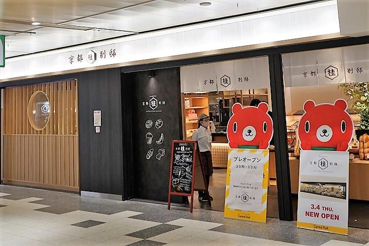 人気のパン屋「BAKERY京都・桂・別邸」がセントラルパークにオープン!ハイブリッドな濃厚パンを味わって - DSC06386 3