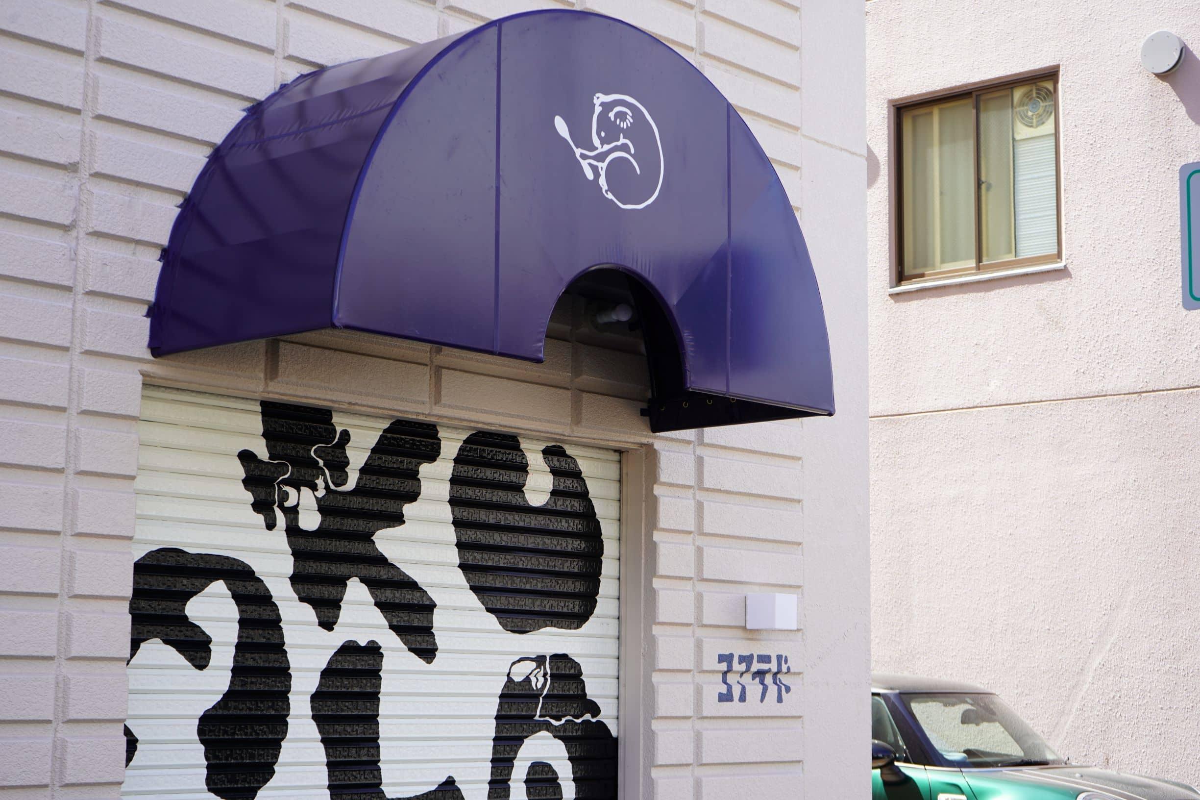 大注目の「シヤチル」2号店!レトロだけど新しい大衆食堂「コアラド」がニューオープン! - DSC06885 1