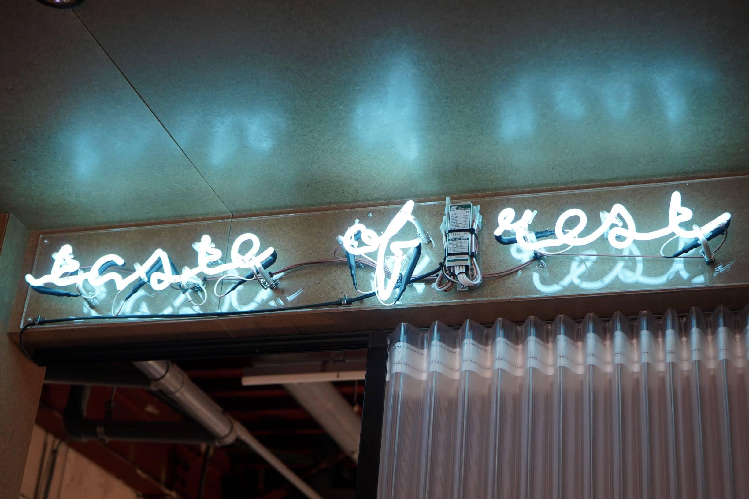 大注目の「シヤチル」2号店!レトロだけど新しい大衆食堂「コアラド」がニューオープン! - DSC06888 1