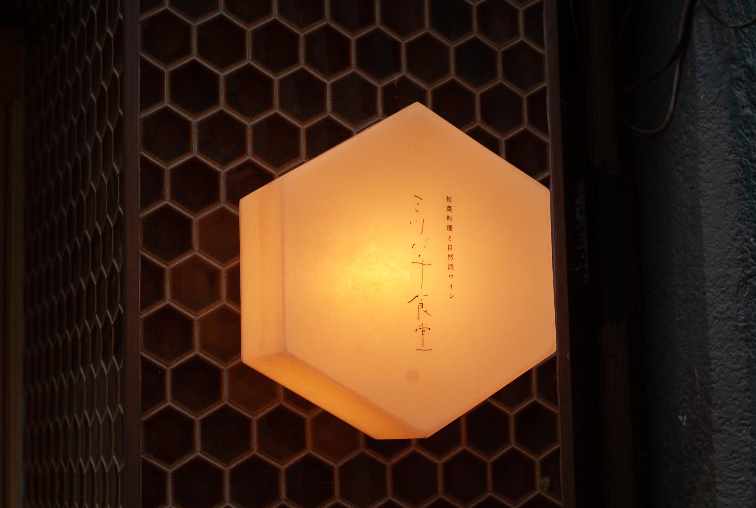 からだに優しい定食が絶品!岐阜の「ミツバチ食堂」で、地元で取れたお野菜と無農薬・無添加の食材を味わおう - L1001603 2