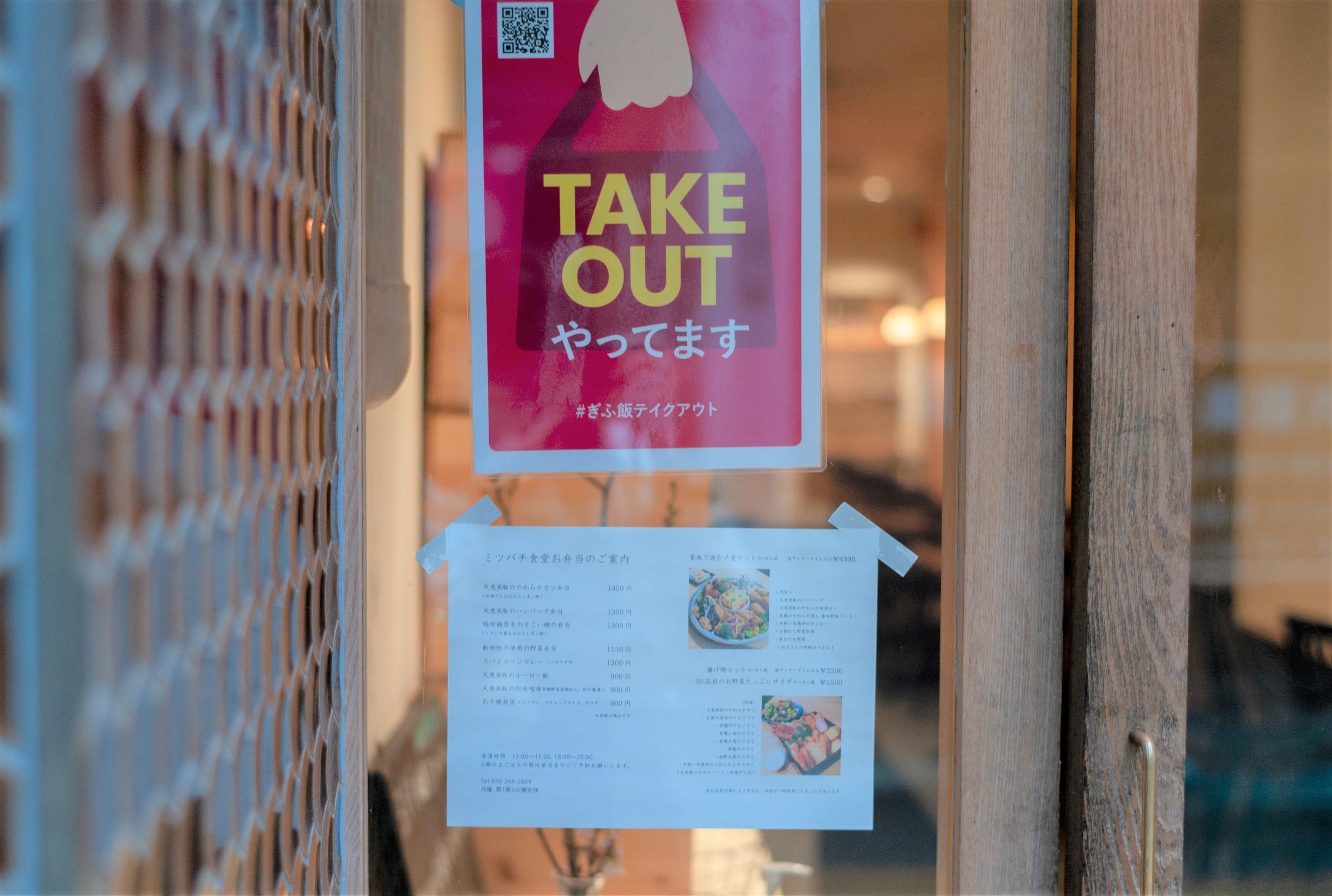 からだに優しい定食が絶品!岐阜の「ミツバチ食堂」で、地元で取れたお野菜と無農薬・無添加の食材を味わおう - bf60432036d1284de8a6deb01bcca1e6