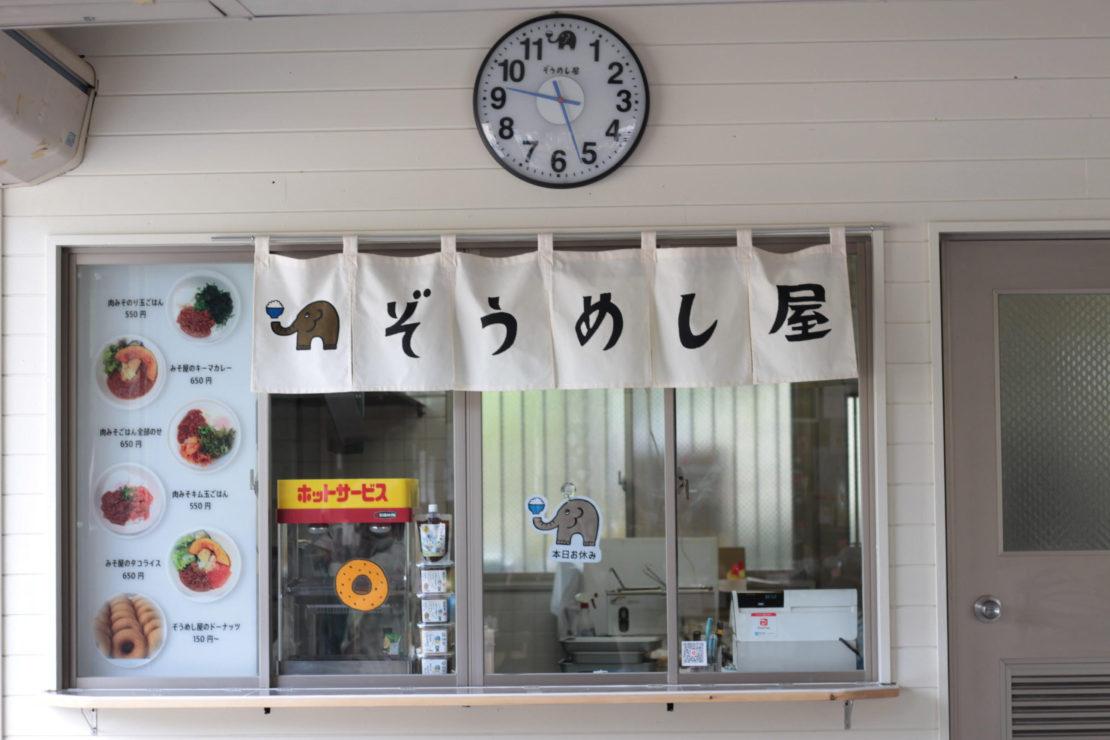 「ぞうめし屋」の5店舗目となる「岡崎東公園店」がオープン!広々とした公園で、オリジナルグルメを味わって - 655821793824bd87d16497c55a8ce7dd 1110x740