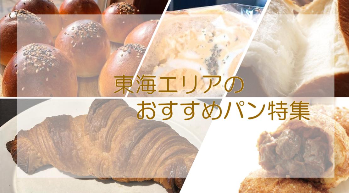 毎日でも食べたいパン屋さんはここ!あいなごの読者がおすすめする愛知県のパン屋さん5選