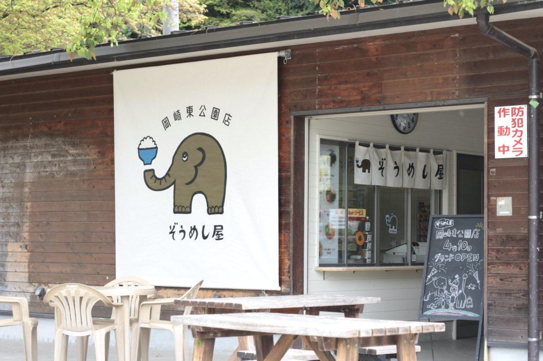 「ぞうめし屋」の5店舗目となる「岡崎東公園店」がオープン!広々とした公園で、オリジナルグルメを味わって