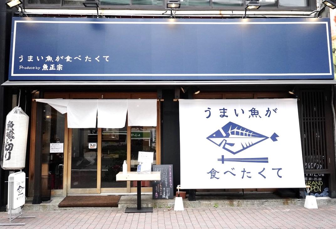 名古屋駅近くの「うまい魚が食べたくて」でボリューミーで美味しい干物定食を! - b972bb1e8277e813eb4e62c6fdc74026