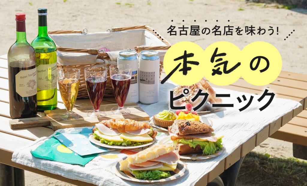 """「名古屋の名店」を詰め込んだサンドイッチ!""""本気""""のピクニックを楽しむ休日"""