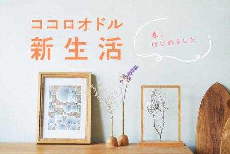 """とっておきの春にしたいから。名古屋で""""新生活""""を揃えてみました"""