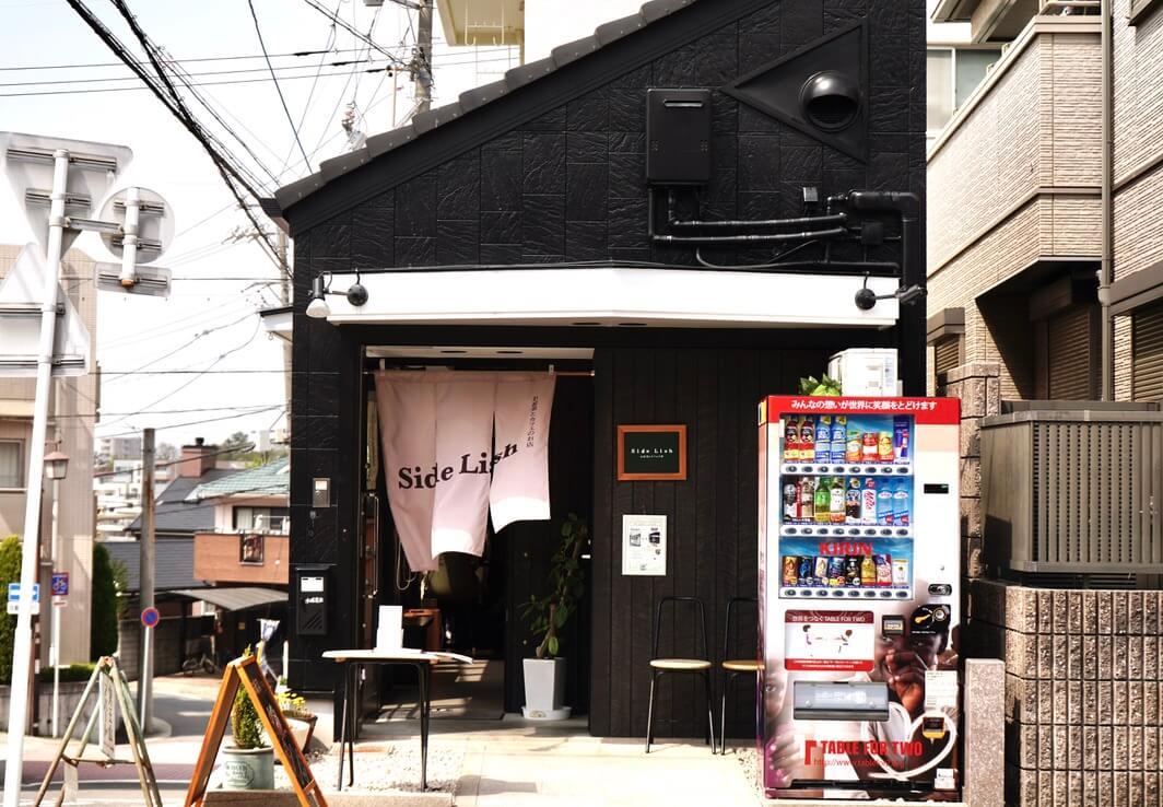 覚王山は古き良さと新しさが入り混じる街!思い思いに楽しんで - sidelish 1