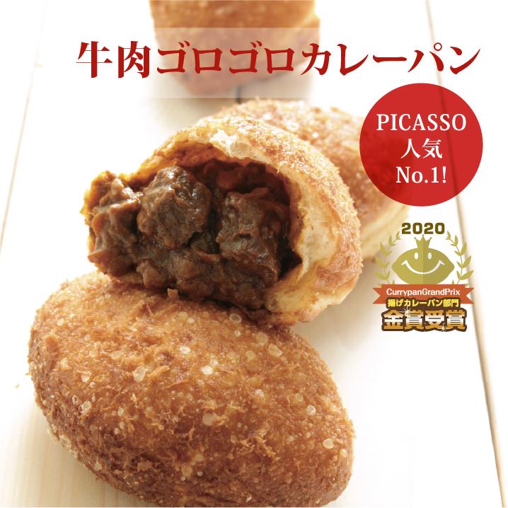 毎日でも食べたいパン屋さんはここ!あいなごの読者がおすすめする愛知県のパン屋さん5選 - top menu currypicasso