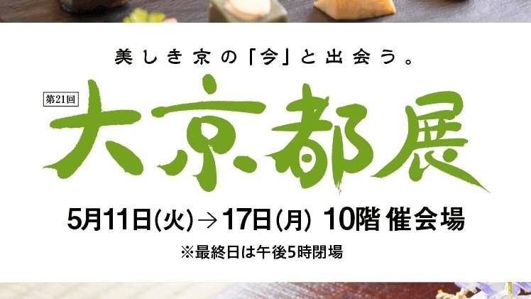名古屋にいながら京都観光の気分!JR名古屋タカシマヤで「大京都展」開催中 - 0999f0e9253df68bf7241f73dce2030d