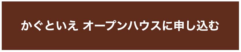 週末、「おうちバル」開店します。家具屋のつくる住まいで、ワクワクする毎日を【PR】 - 22c6e17013b6ab9880ec0118a30dd6d3