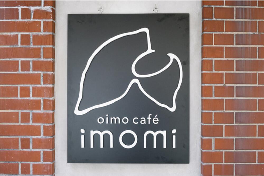 糖度50以上の焼き芋を使用したスイーツが絶品!『imomi(イモミ)』が大須にオープン - imomi 2 1