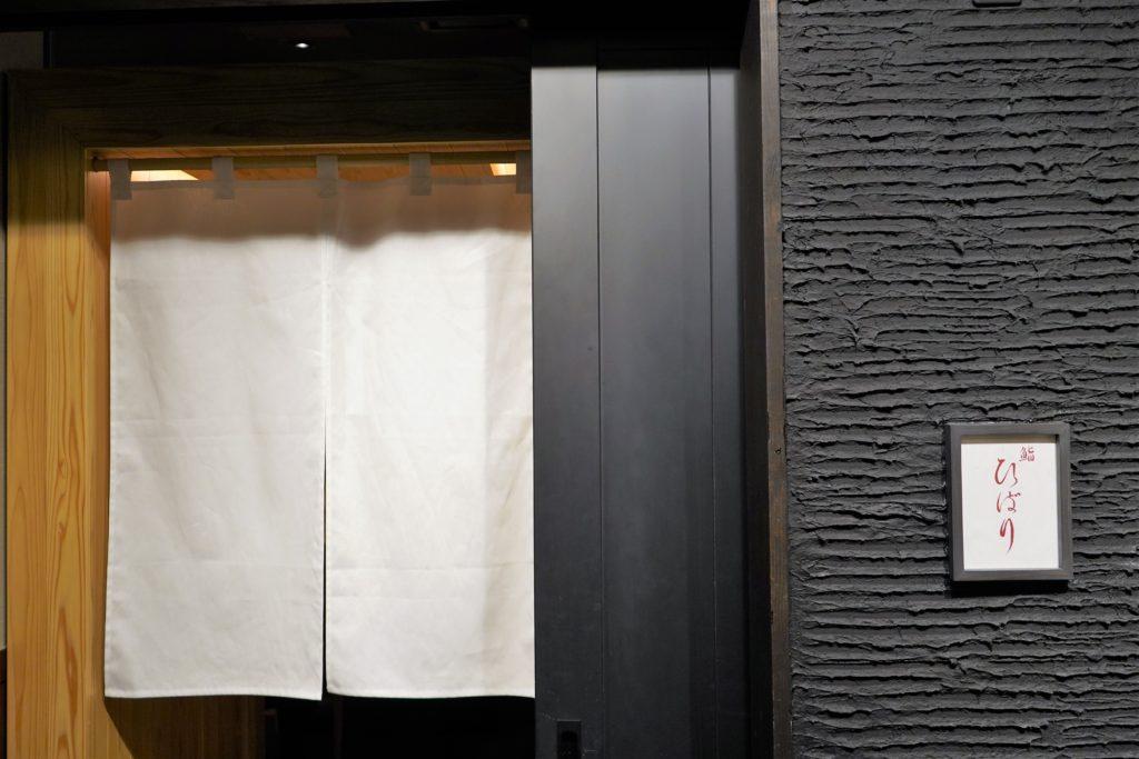 お手頃価格で極上の江戸前寿司を味わえる!『鮨ひばり』が岐阜駅前にオープン - DSC07819 2
