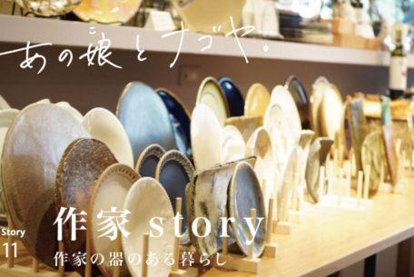 特別な一皿が、日常に豊かさをプラスする。本山のカフェ『作家story 作家の器のある暮らし』