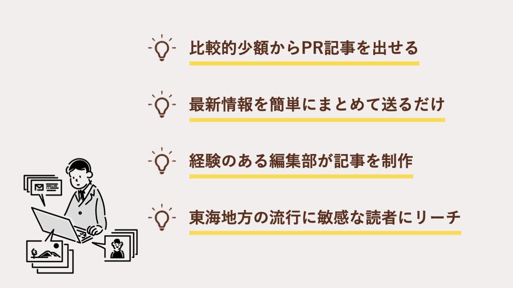 名古屋の旬な話題を配信!「あいなご PRESS」について - 3359ad2985d5b51845b6c02212b3325c