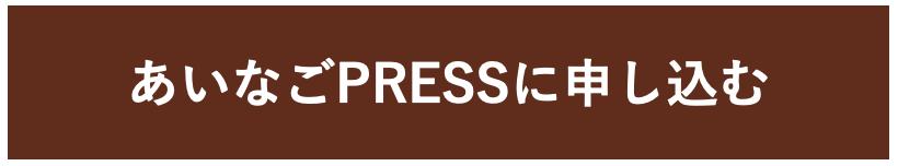 名古屋の旬な話題を配信!「あいなご PRESS」について - 5b7a09dc13da4479b1347001c1a6f158