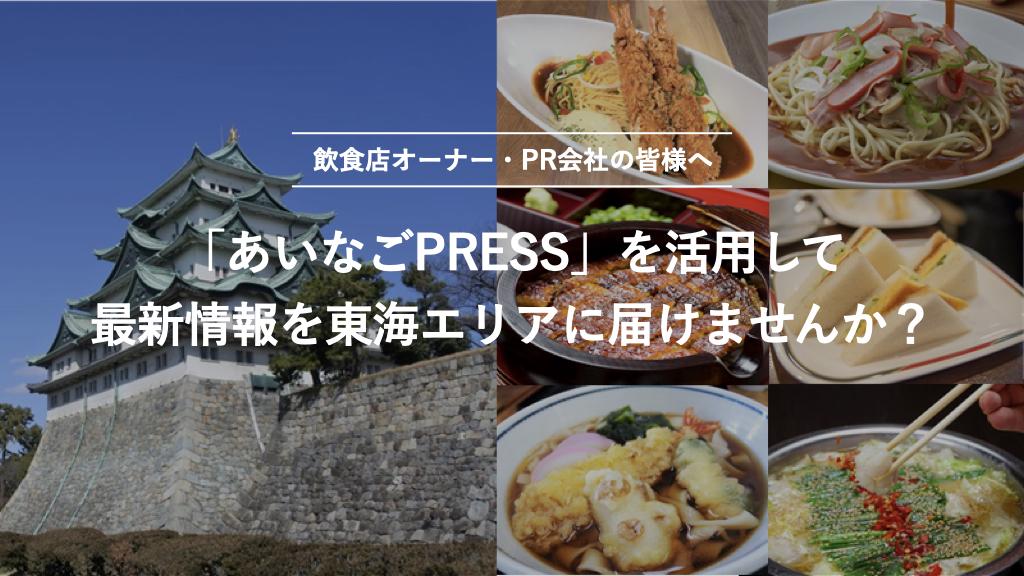名古屋の旬な話題を配信!「あいなご PRESS」について - 5f92ac9b3776cfb64fac34e57d76d645