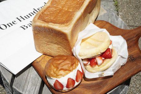 極上のふわふわ食感!『ワンハンドレッドベーカリー』の食パンで、幸せな朝を迎えよう