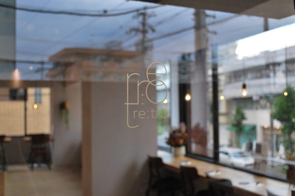 名古屋の辛くないカレー屋さん『re:tro/リトロ』が平針にオープン! - DSC 0714 1