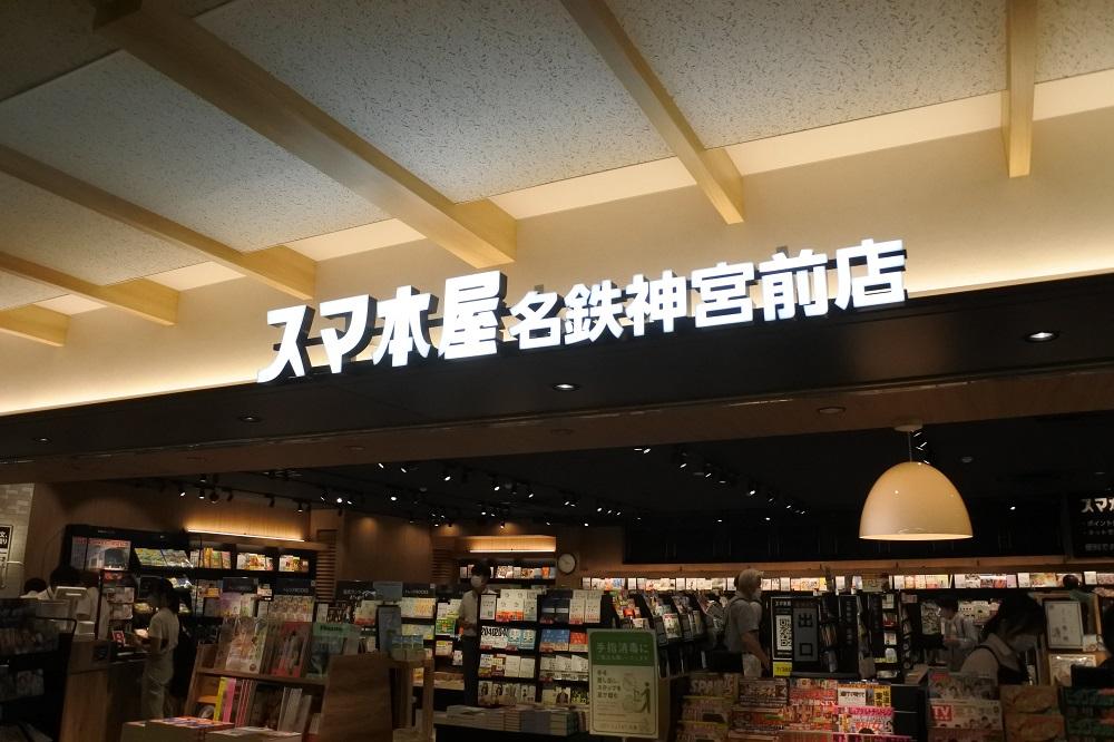名鉄「神宮前駅」から名古屋の魅力を発信!『ミュープラット神宮前』がオープン - DSC 2521