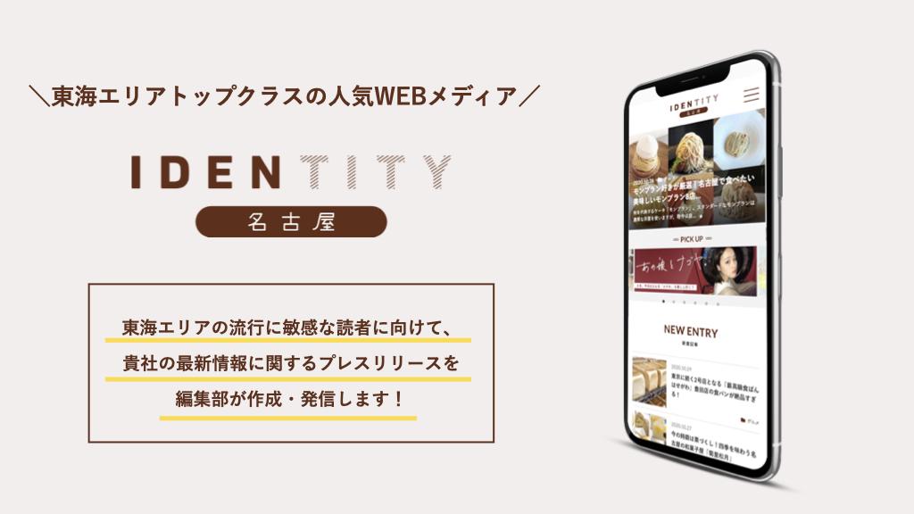 名古屋の旬な話題を配信!「あいなご PRESS」について - b42fedf217b618a369687d58e9f6aaa3