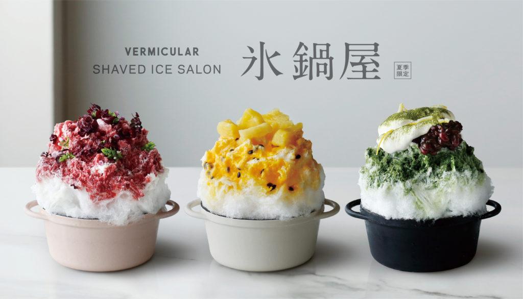 今年も「バーミキュラ ビレッジ」にプレミアムなかき氷の『氷鍋屋』がオープン!