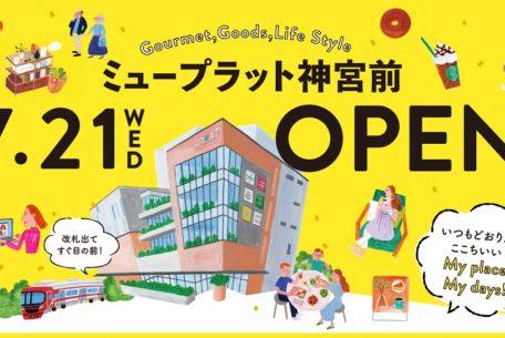名鉄「神宮前駅」から名古屋の魅力を発信!『ミュープラット神宮前』がオープン