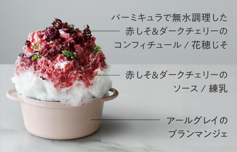 今年も「バーミキュラ ビレッジ」にプレミアムなかき氷の『氷鍋屋』がオープン! - sub1