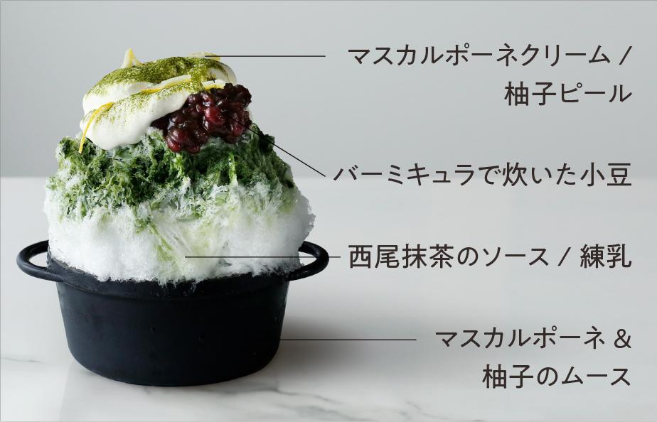 今年も「バーミキュラ ビレッジ」にプレミアムなかき氷の『氷鍋屋』がオープン! - sub2