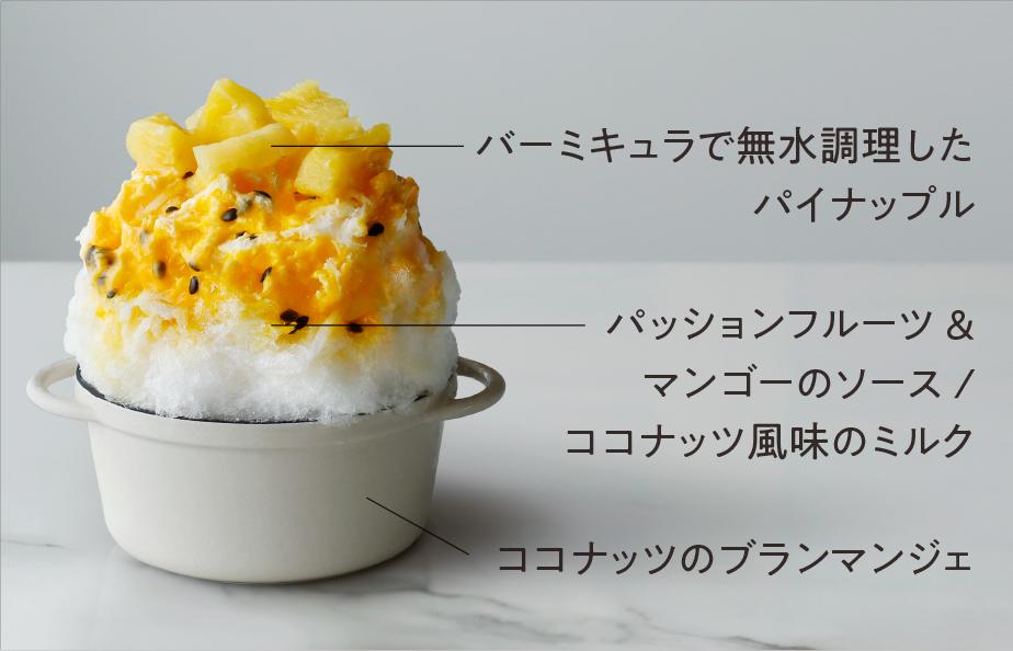 今年も「バーミキュラ ビレッジ」にプレミアムなかき氷の『氷鍋屋』がオープン! - sub3