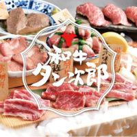 栄の食べ放題専門店『和牛タン次郎』で本格焼肉を楽しんで