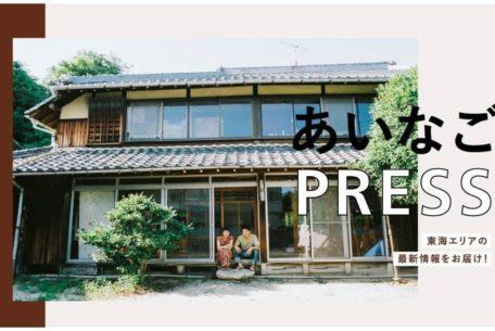 築140年の古民家を改装したゲストハウス&カフェ「ますきち」が2022年春にリニューアルオープン!【あいなごPRESS】