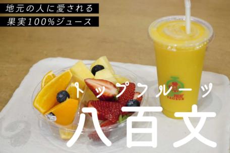 フルーツの名店「トップフルーツ八百文」で果実100%のフルーツジュースを体感して