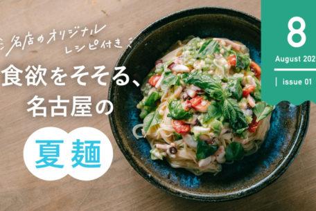 暑さをおいしく乗り越える!食欲そそる名古屋の「夏麺」集めました