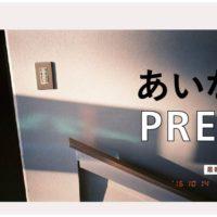 ファッション誌や広告業界が期待する若手写真家・石田真澄の個展が名古屋にやってくる!【あいなごPRESS】