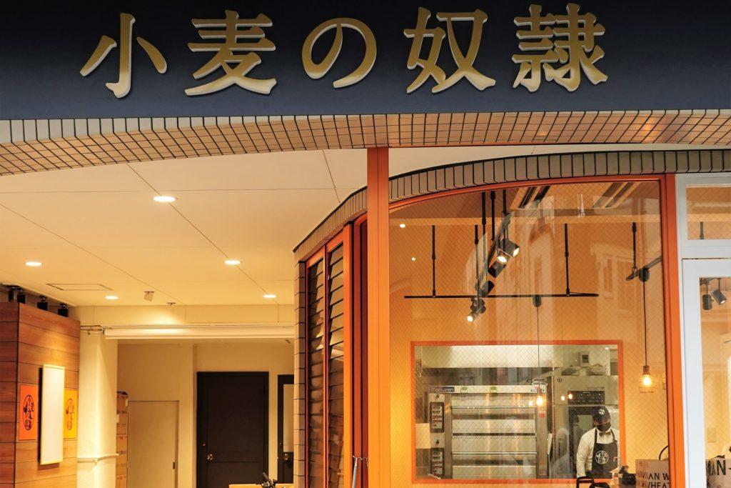 ザックザクのカレーパンが食べたい!話題のパン屋『小麦の奴隷 』が東海に初上陸 - DSC09600