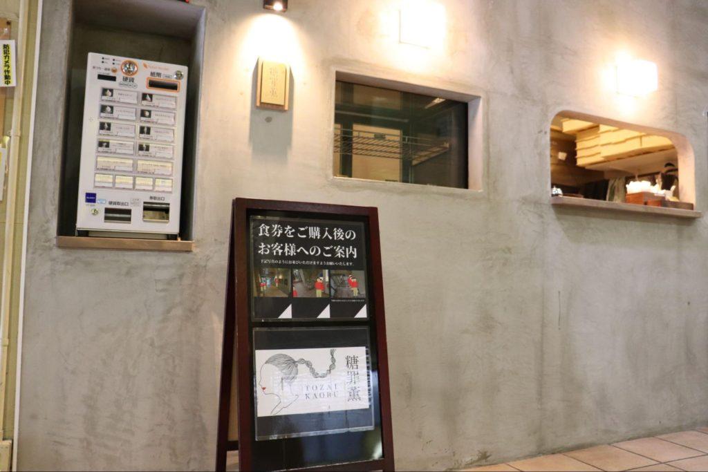 あま〜い誘惑!大須『糖罪薫』の冷やしクリームドーナツはもう食べた? - image17